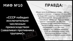 МИФ 10